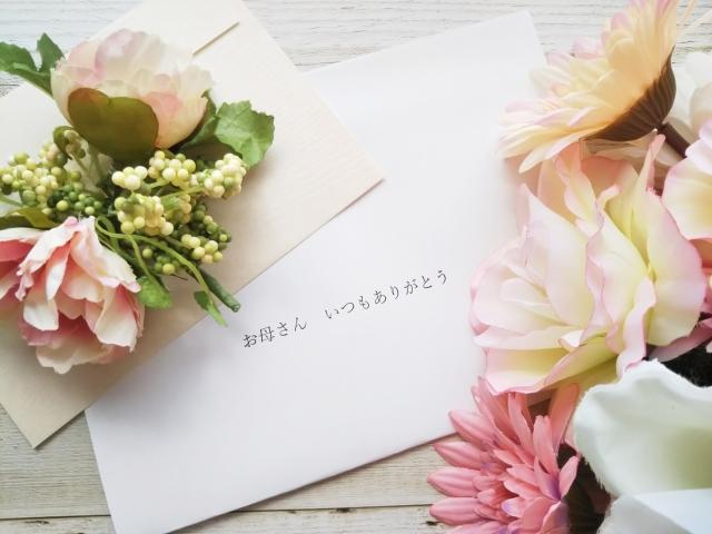 母への感謝手紙と花