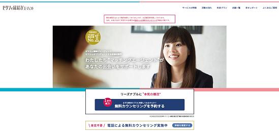 ゼクシィ縁結びエージェント公式ホームページ画像
