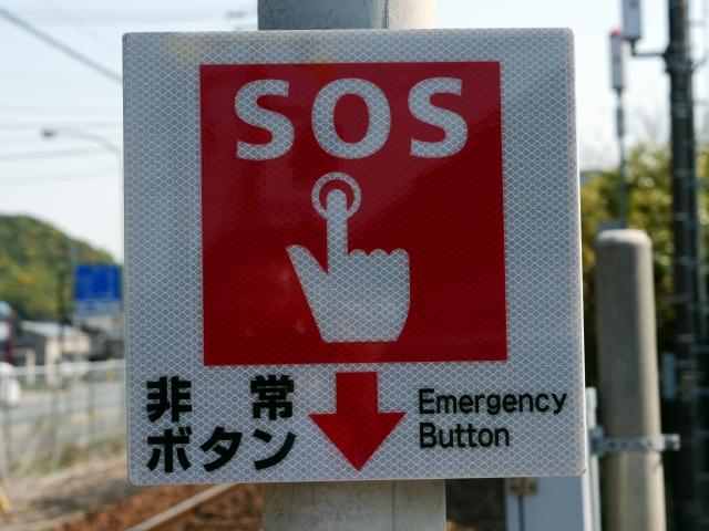 SOSボタンの案内看板