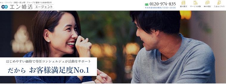 エン婚活エージェント公式ページトップ画像