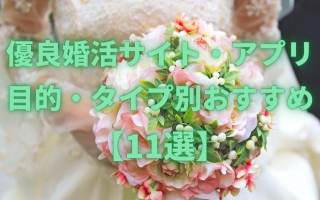 優良婚活サイト・アプリ 目的・タイプ別おすすめ【11選】