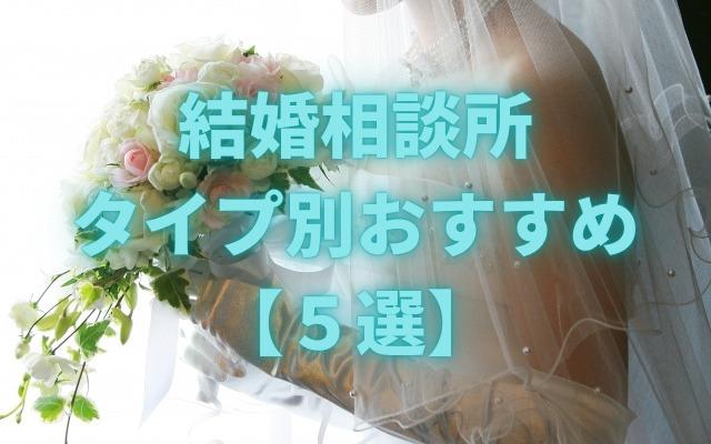 結婚相談所タイプ別おすすめ【5選】