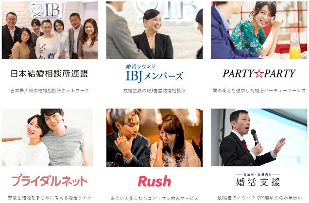 株式会社IBJ婚活関連事業一覧